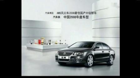 这才是正版——一汽大众迈腾,中国大陆区2007-2011年度广告