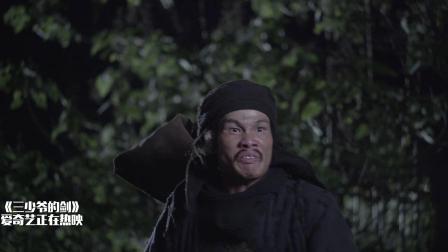 燕十三竟是个酒腻子 竹叶青不是蛇吗?