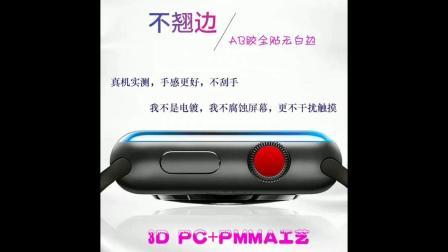 3D  PC+PMMA手表膜