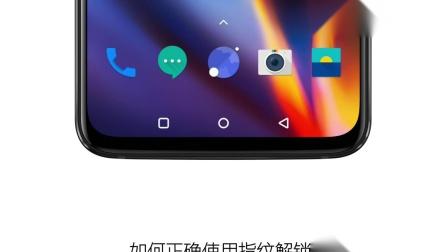 OnePlus 6T 小技巧 | 正确使用屏幕指纹