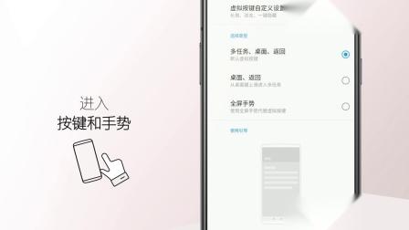 OnePlus 6T 小技巧 | 全屏手势