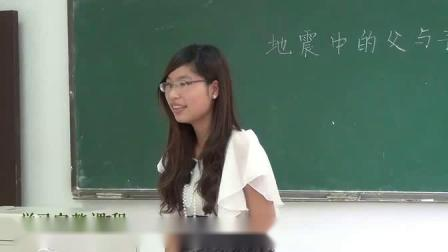 小学语文无生试讲视频-《地震中的父与子》2号教师-五年级上册(非常有代表性)_(new)