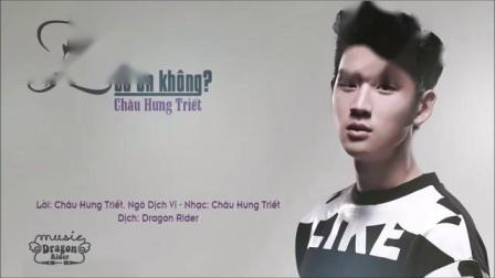 Eric Chou - 你,好不好? | Em, Có Ổn Không? | Ni, Hao Bu Hao?