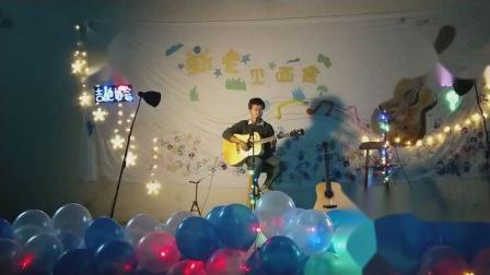 2018川师吉协·新老见面会 吉他弹唱《没有伞的孩子》