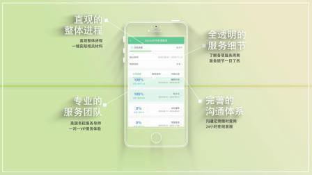 厚仁留学客户端App