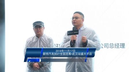 新特汽车DEV1全国巡展•武汉站