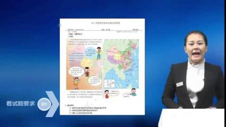 2019高中三年级招教面试试讲视频政治教师礼仪培训云南ycls