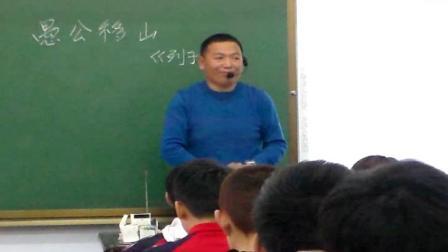 八年级语文课《愚公移山》木兰县东兴中学宗学平