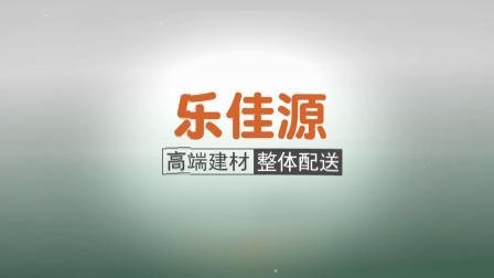 乐佳源2018年11月22日产品推介会