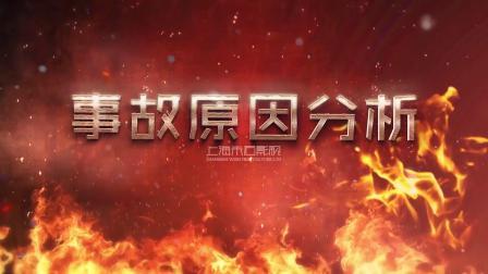 未石作品:深圳南山区安全教育体验馆 —— 事故演示