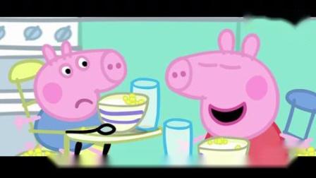 最新《小猪佩奇》中文版粉红猪小妹-11集打嗝