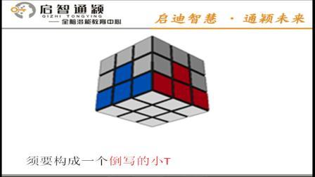 启智教育-3阶魔方教程3(底面补角)
