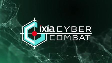 新加坡Ixia网络空间挑战赛