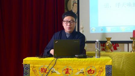 北京白云观白云讲堂传统文化公益讲座《太上洞玄灵宝中和经》(下)