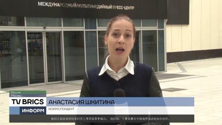莫斯科中国商务论坛