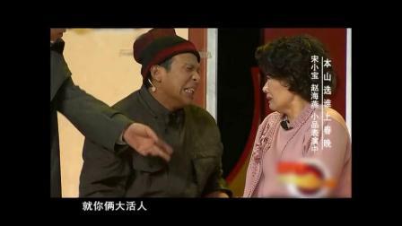 宋小宝新版《疯狂相亲》,让赵海燕受宠若惊