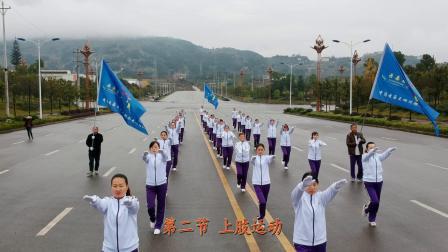 (邻水开心支队翻拍)中国云朵王健身操云系列第五套第二节上肢运动