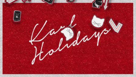 KARL HOLIDAYS卡尔假日正在降临