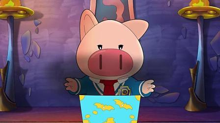 小猪班纳:班纳最害怕的事情,原来是吃美美做的菜啊!