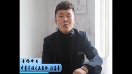 圣林中专学生自制专业介绍(中餐烹饪)