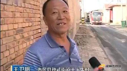 """惠民县: 着力""""大交通"""" 建立""""出行网"""""""