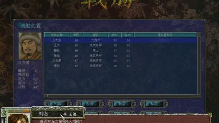 【展翔的天马】原版三国群英传7V1.22游戏体验刘备传第15期