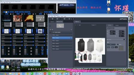 arkaos Video Mapper的使用