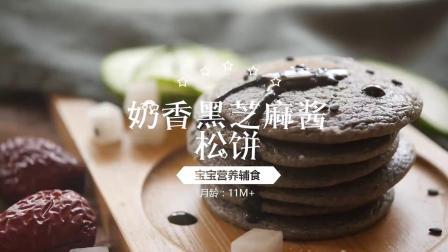 宝宝辅食-比蛋糕省事、比发糕好吃,一个平底锅就能做!
