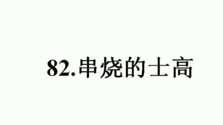 82、2013现场劲爆串烧大碟 汽车劲爆大碟 中文现场串烧大碟 中文的士高