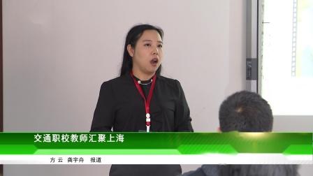 交通类高职高专院校思政微课比赛(教视新闻片)