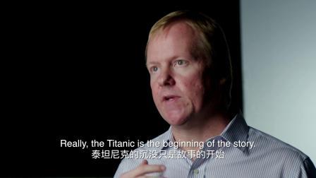新鲜提案《六人·泰坦尼克号上的中国幸存者》片花
