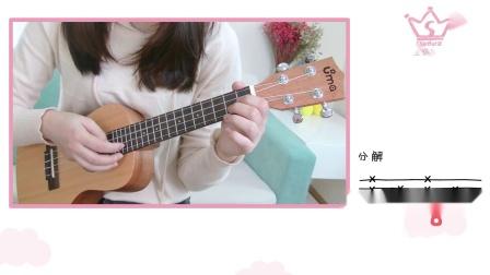 《遥不可及的你》花粥 尤克里里弹唱教学教程【星暴音乐】