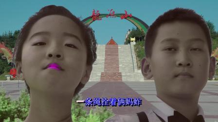 歌曲一条绳俩蚂蚱 bA 伴奏(合唱版)高信、郭玲