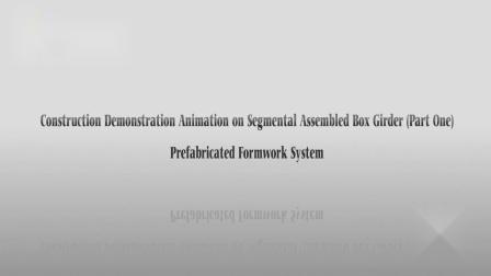 2.博远-节段拼装箱梁施工全过程英文