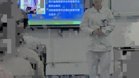 华西康复培训班开班护理老师讲话2