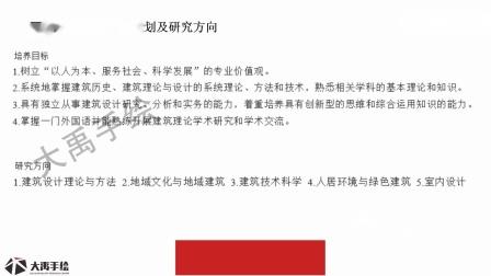大禹手绘——长安大学建筑学考研介绍