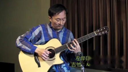 董运昌老师使用美诗特吉他演奏左岸印象 Maestro in Taiwan