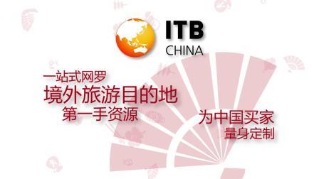 ITB China 2019 买家视频介绍