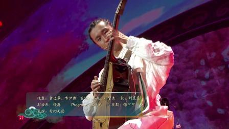 2018年04月20日 斯琴巴图与曾受邀出席比尔盖茨家宴的马头琴演奏家李波,编曲演奏《春天来了》。