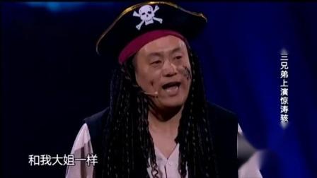 小品《海盗》表演小沈阳
