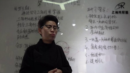 上海托尼盖学校 剪裁视频 海蒂女发课程