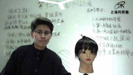 上海托尼盖美发学校 剪发视频 短发进修