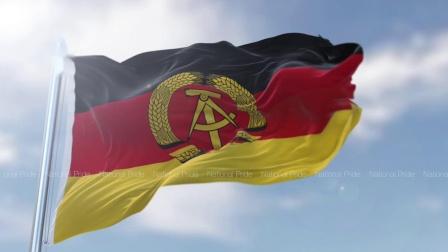 德意志民主共和国 国旗国歌 (1949 – 1990)