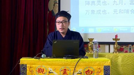 北京白云观白云讲堂传统文化公益讲座《太上老君内观经》(上)