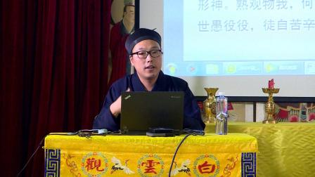 北京白云观白云讲堂传统文化公益讲座《太上老君内观经》(下)