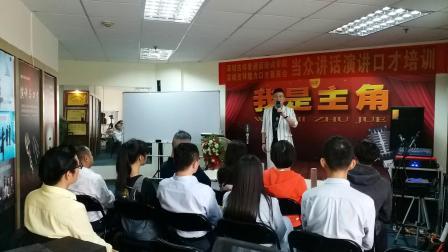 深圳吉祥普通话培训学院马琦翔老师在当众讲话演讲口才培训班开班仪式上的致辞