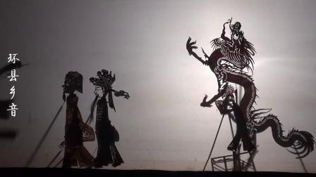环县道情皮影戏《裙边扫雪 第三集》古老的民间传统艺术