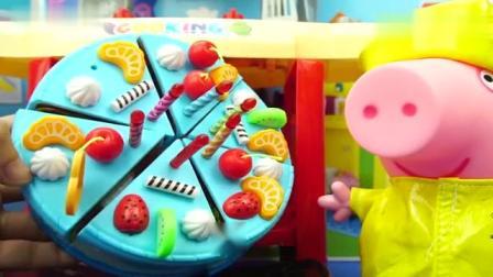 儿童乐趣玩具:小猪佩奇过生日了!用烤箱做披萨,还有生日蛋糕