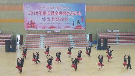 2018年望江县全民健身运动会体育舞蹈运动会