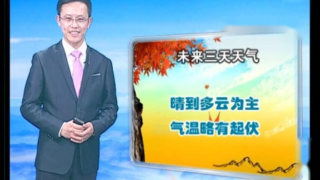 泰安电视台天气预报海波